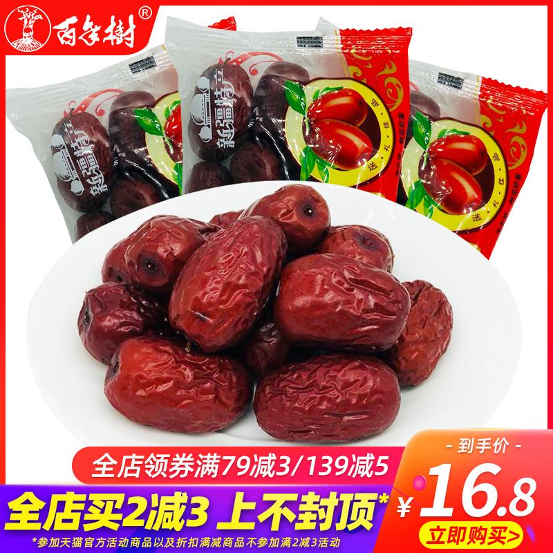 百年树特优枣 500g包邮 即食大红枣新疆阿克苏红枣特产和田枣小吃