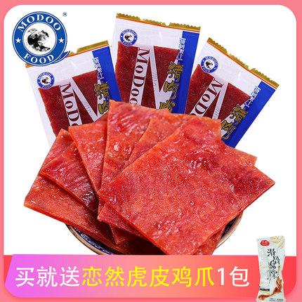 23.80元包邮牧童猪肉脯500g 上海特产小牧童精制蜜汁猪肉铺小包装包邮零食品
