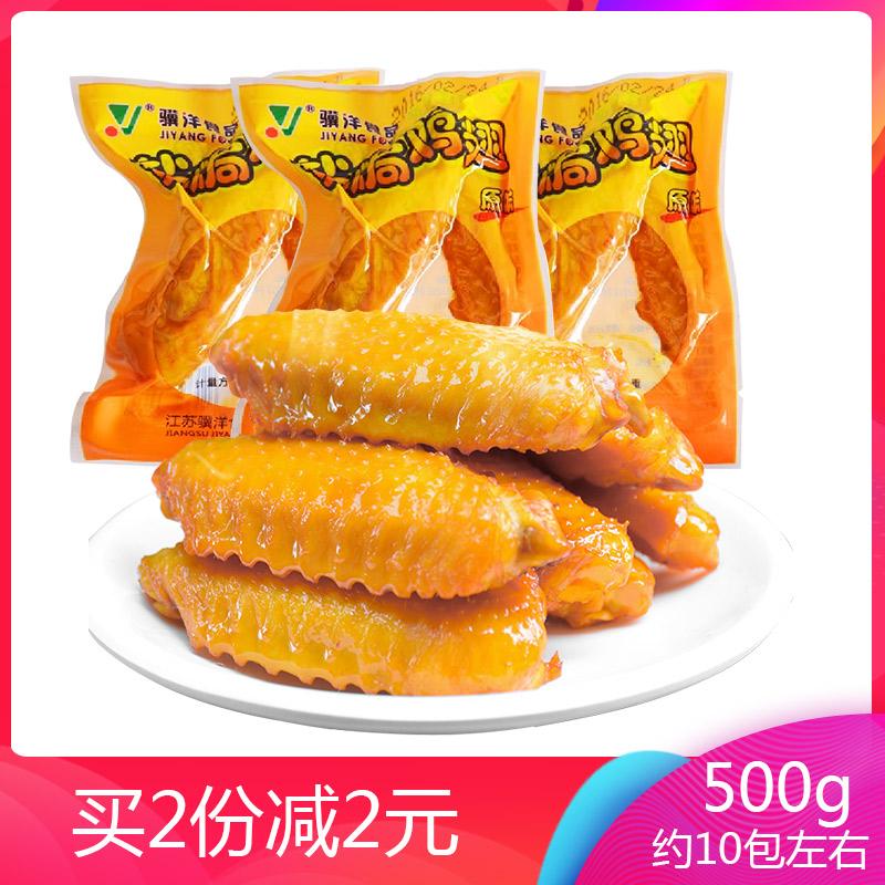 骥洋 盐�h鸡翅原味500g 独立真空包装 江苏靖江特产 零食品包邮