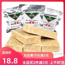即食户外代餐饼干充饥饱腹零食品上海冠生园压缩饼干多口味118g