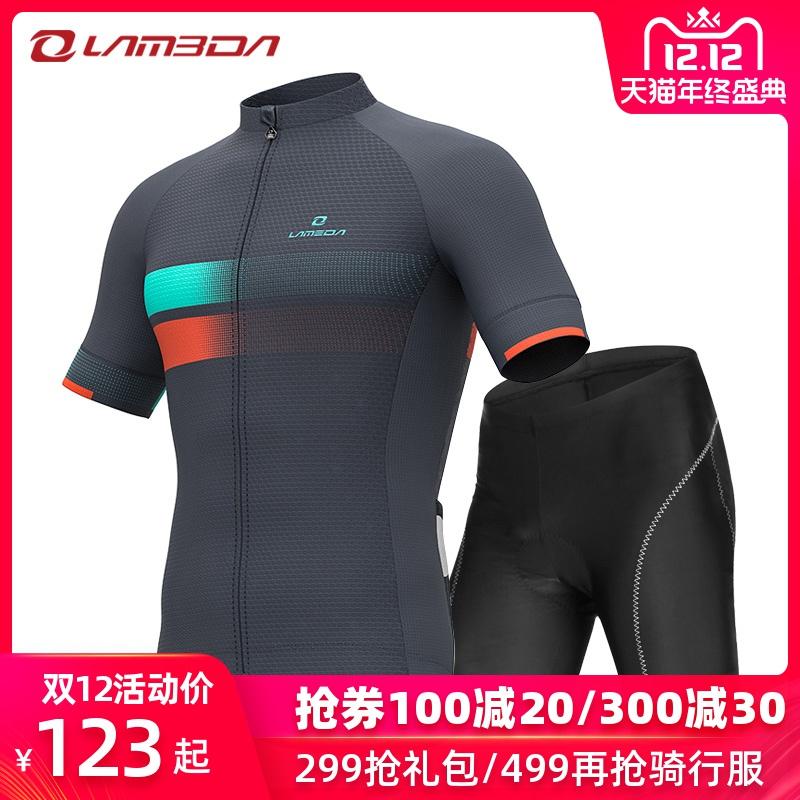 兰帕达春夏季骑行服短袖上衣男短裤套装山地车服装公路自行车装备