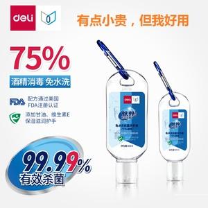 得力便携式免水洗手液75%酒精儿童杀菌消毒小瓶凝胶随身可挂书包