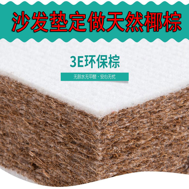 Custom made environmental protection coconut brown solid wood sofa cushion with back and Princess combination cushion strip thickened tatami cushion hardened