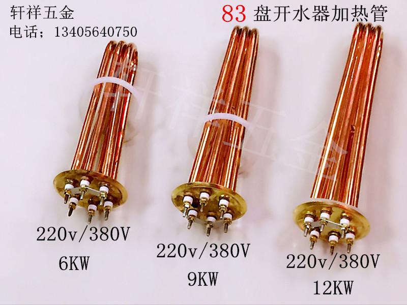 宏华开水器电热管83mm法兰开水炉加热管 220V/ 380V/6KW/9KW/12KW