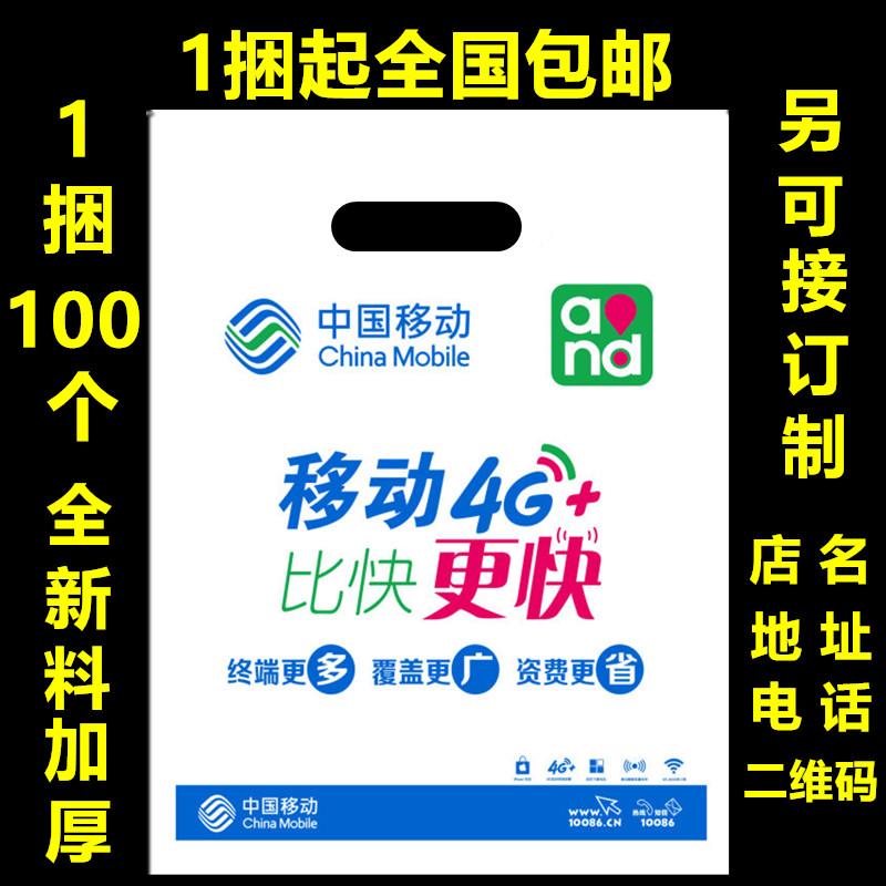 中国移动4Gvivo袋子oppo塑料礼品袋手机店手提袋子定做印店名批发