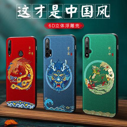 中国风华为荣耀v30 20pro皮手机壳