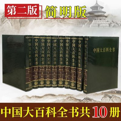 Genuine Encyclopedia of China (Second Edition Concise Edition) Set of 10 volumes Concise Color Picture Revised Edition Social Science General Theory Chinese Encyclopedia Knowledge Research Tool Books China Encyclopedia