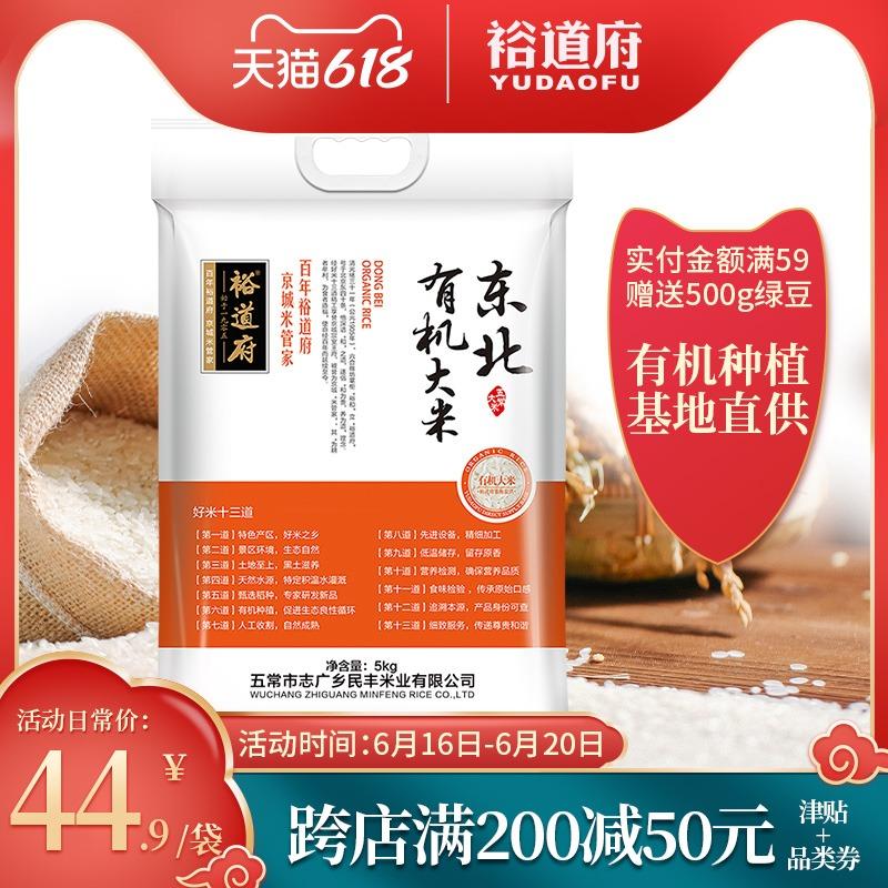 裕道府五常东北真空有机大米10斤装新米长粒香粳米超值5kg