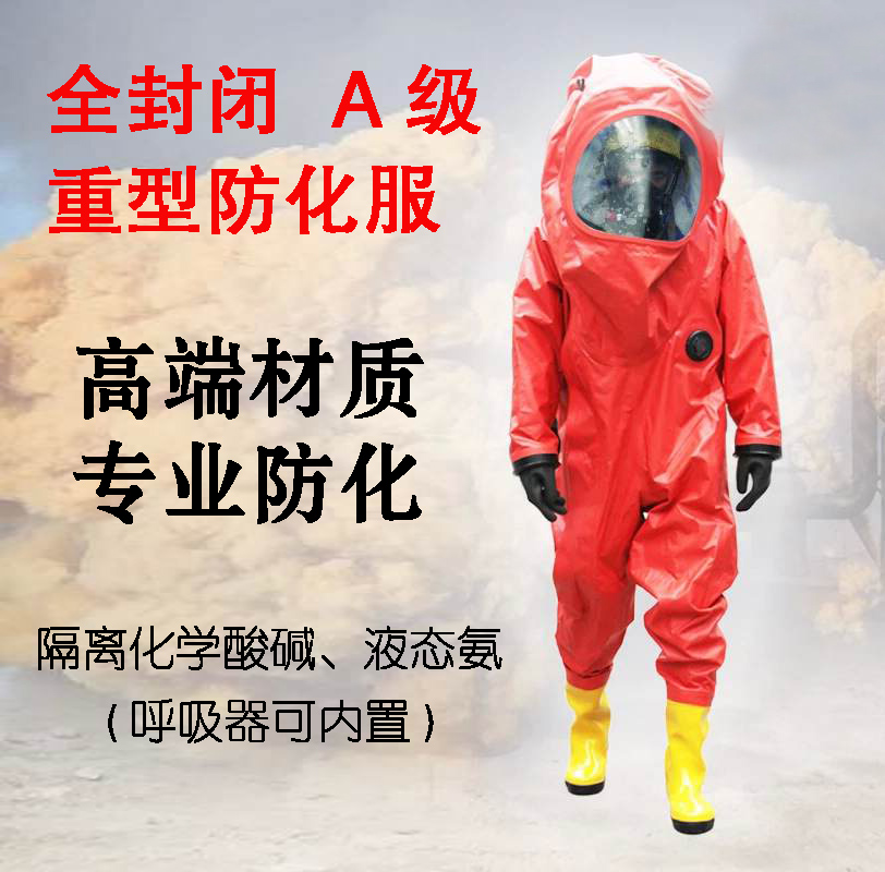 消防重型气密性A级全封闭防化服可防护液氨氨气酸碱化学品 连体包