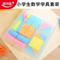 学具盒 小学生一二年级学具套装幼儿园数学教具几何体几何片小棒