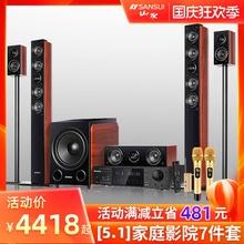 Sansui/山水F8家庭影院主中环低音炮音箱套装5.1声道卡拉OK音响