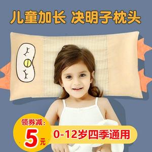 儿童枕头四季通用1幼儿园宝宝2决明子6岁以上3学生10专用婴儿小孩