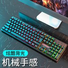背光游戏电脑台式家用发光机械手感笔记本usb有线键盘鼠标套装cf