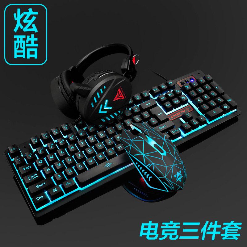 如意鸟机械手感键盘鼠标套装耳机三件套游戏发光电脑台式有线键鼠