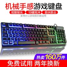 如意鸟背光游戏电脑台式家用发光机械手感笔记本外接USB有线键盘鼠标套装防水静音办公专用打字电竞外设键鼠