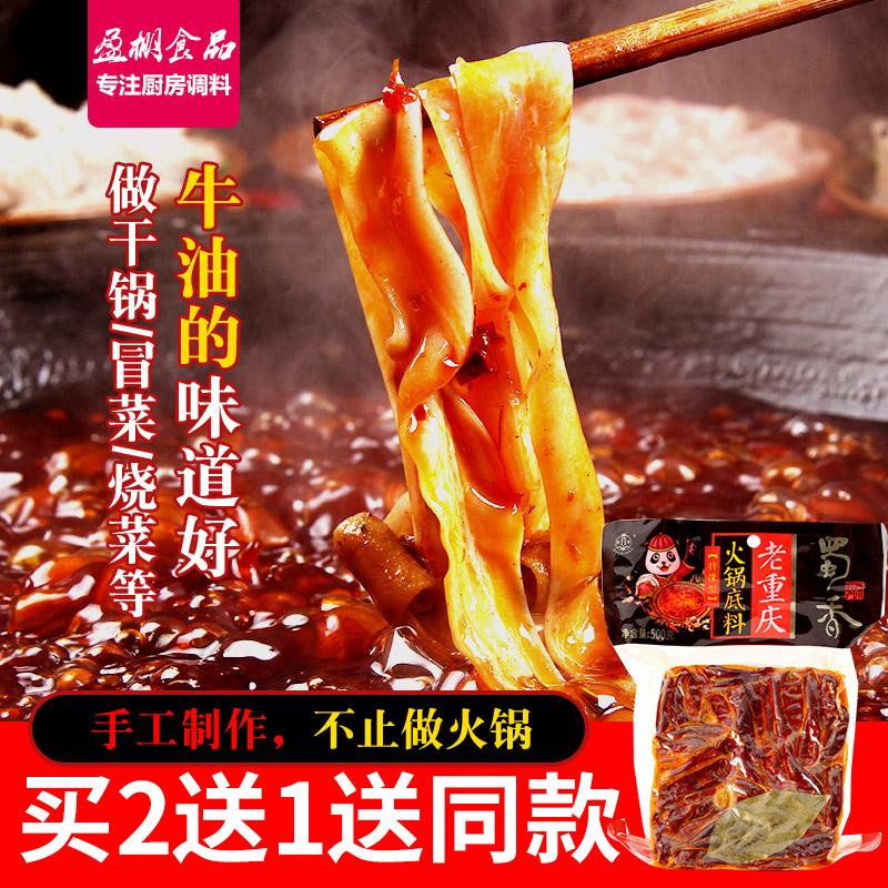 券后24.90元蜀香老500g特辣型重庆重庆火锅底料