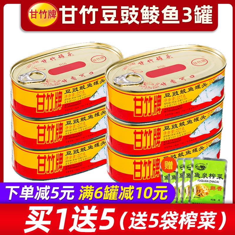 甘竹牌豆豉鲮鱼罐头227g*3罐装广东特产海鲜熟食即食下饭菜罐头鱼