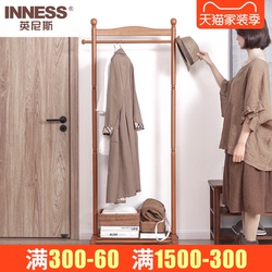 英尼斯实木双杆式家用衣帽架简约卧室落地衣服架多功能置物挂衣架