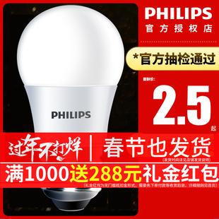 飞利浦led灯泡e14e27螺口小球泡7W9瓦5W节能家用超亮照明飞碟电灯