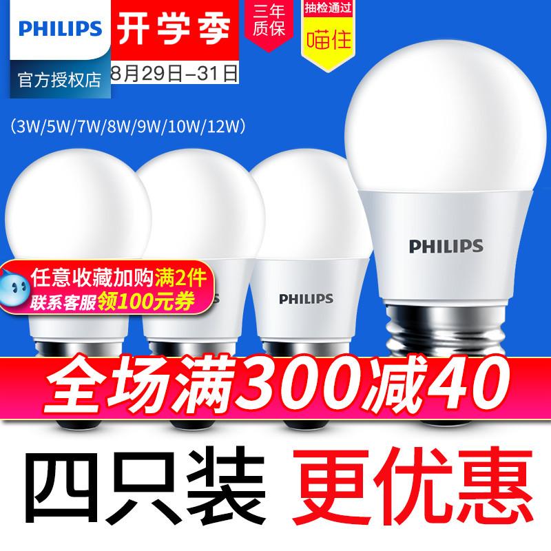 飞利浦led灯泡e14e27螺口5w小球泡节能灯泡家用超亮照明飞碟电灯