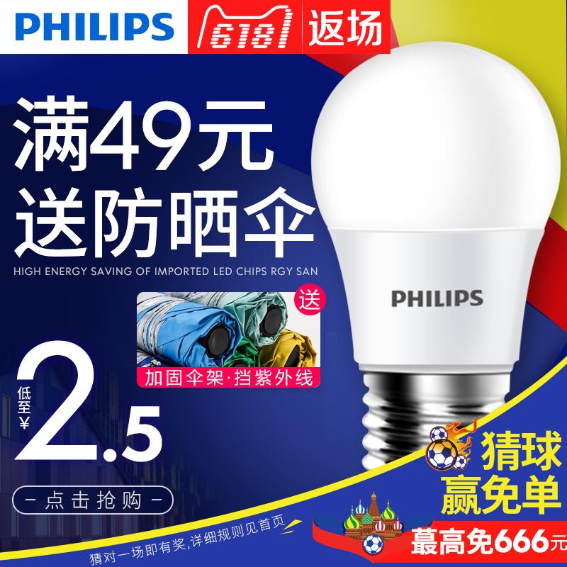 飛利浦led燈泡e14e27螺口小球泡3w5w節能燈泡螺旋家用超亮照明燈