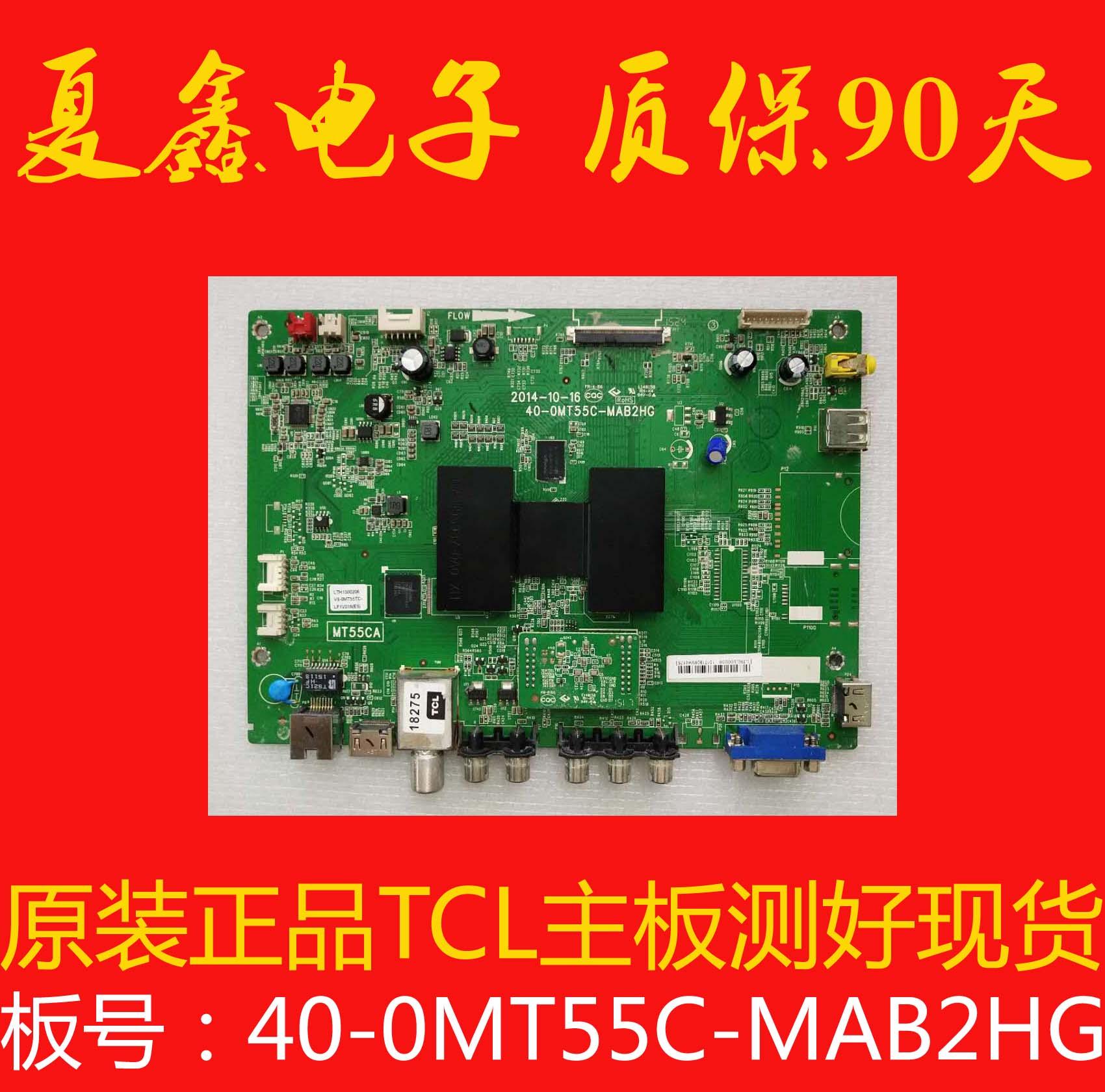 测好!原装TCL B43A380主板40-0MT55C-MAB2HG屏LVF430AU0T E3 V2