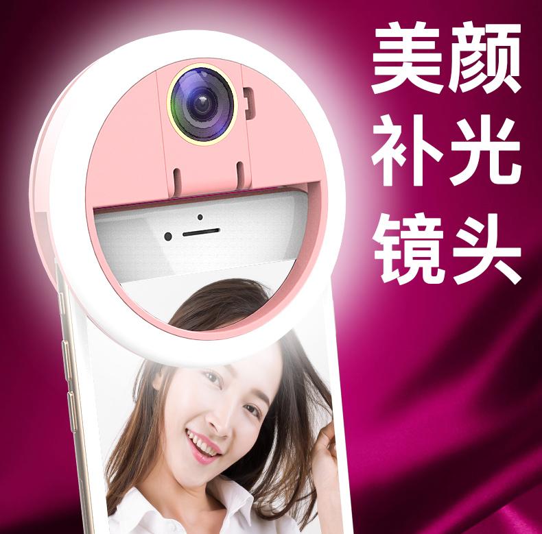 美颜手机镜头补光灯瘦脸抖音神器广角主播光圈网红拍照直播自拍环
