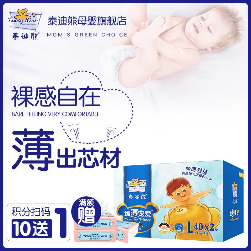 泰迪熊尿不湿L80片  臻薄芯透气 婴儿超薄干爽纸尿裤旗舰正品