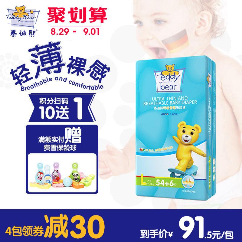 泰迪熊纸尿裤l 轻薄透气婴儿尿不湿干爽尿布湿尿裤超薄L60片夏季
