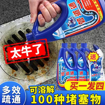 管道疏通剂马桶通下水道强力厕所卫生间除臭地漏堵塞厨房油污神器