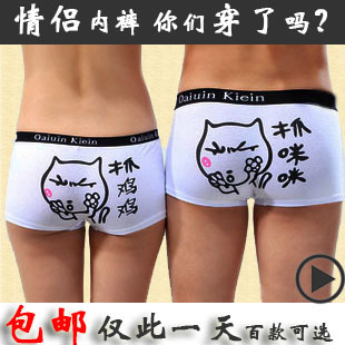 Korean cute couple cotton men s underwear modal boxer underwear cotton shorts through fujiki