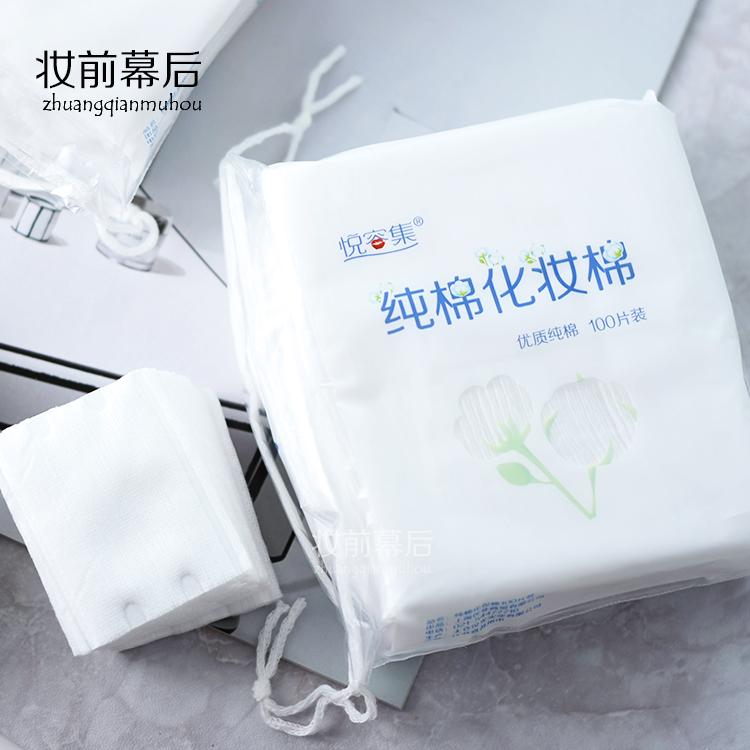 悦容集纯棉化妆棉 100片装 优质卸妆棉 清洁护肤洁面巾双面