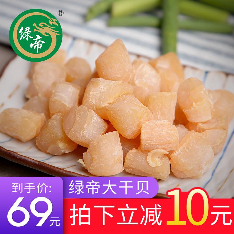 绿帝 干贝瑶柱特产海鲜干货250g 特级大扇贝淡干无盐 拍2份500g