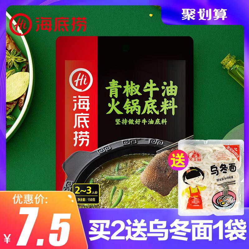 海底捞牛油火锅底料150g家用重庆青椒浓香麻辣香锅小包装正宗四川