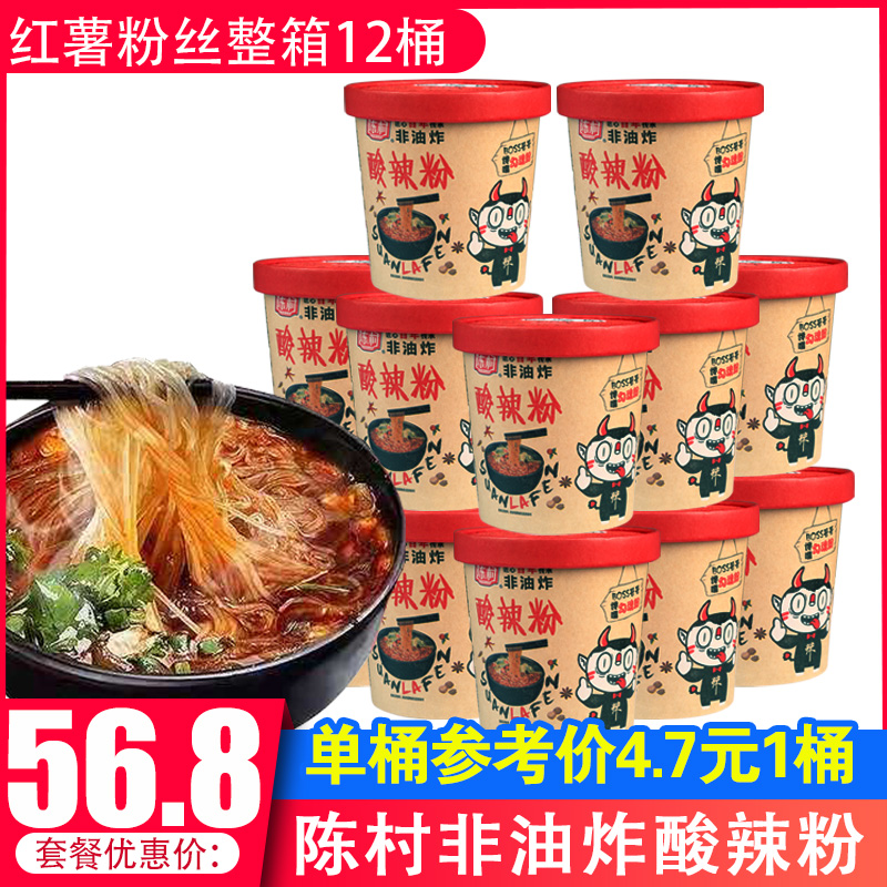陈村酸辣粉桶装包邮 重庆特产红薯粉丝粗粉条网红泡面方便速食