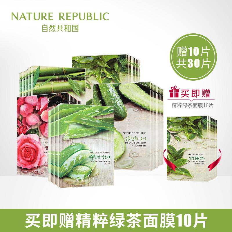 自然共和国精粹自然补水保湿面膜控油清爽收缩毛孔面膜女正品20片