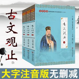 尚雅国学古文观止注音版全集正版版