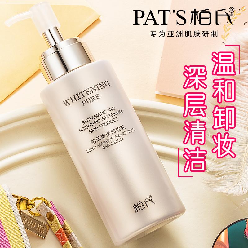柏氏卸妆乳卸妆水油膏温和深层清洁眼唇脸部三合一敏感肌专用正品