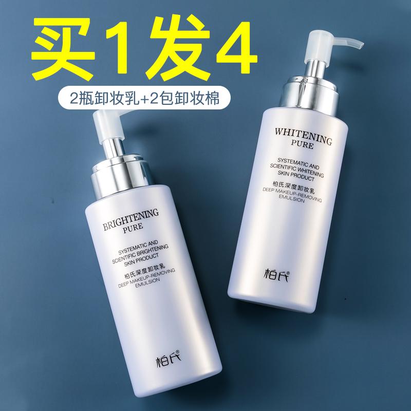 柏氏卸妆乳水油膏液深层清洁脸部温和敏感肌眼唇三合一棉正品滋润