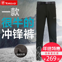 Pathfinder pants, men's soft shell trousers, winter windproof, waterproof and breathable outdoor padded climbing ski pants.