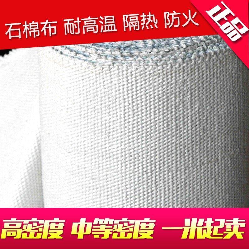 石隔热石棉垫 石棉网2mm 3mm 5mm一米棉布 耐高温无尘石棉布 防火