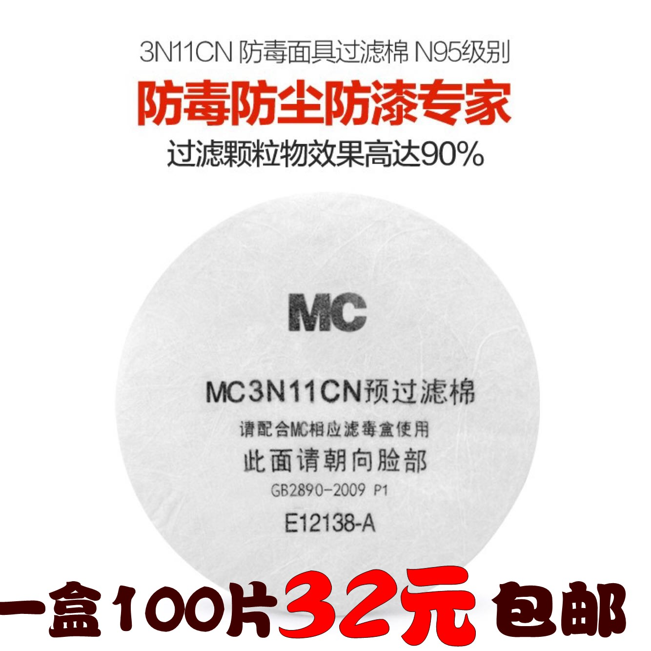 3N11CN新款预过滤棉3N11防毒3200面具配3M防尘口罩圆形颗粒
