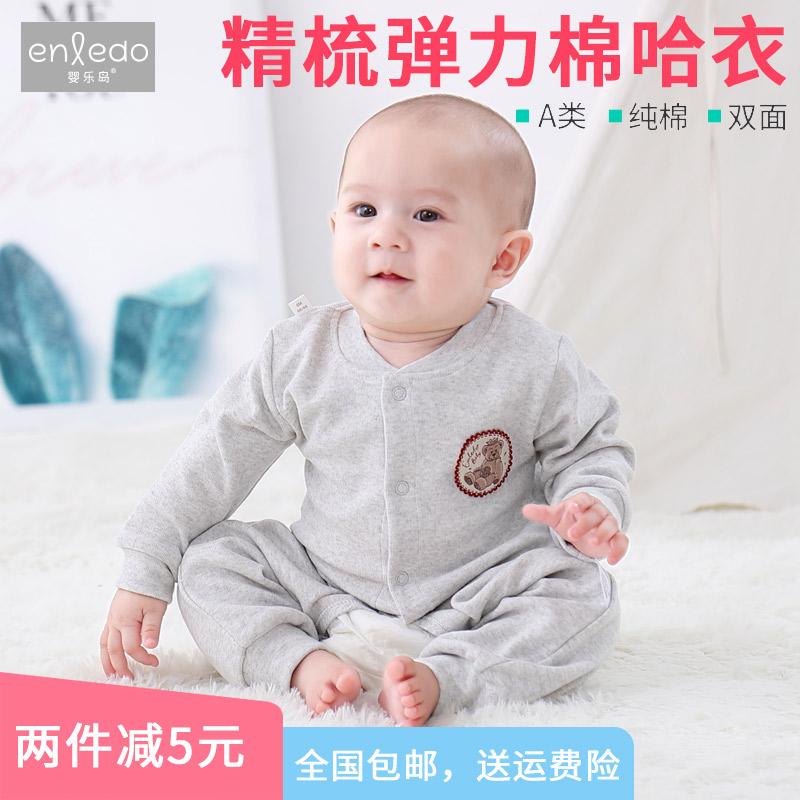 婴乐岛款新生儿衣服男女宝宝连体衣婴幼儿哈衣婴儿内衣爬服1-3岁