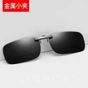 墨镜夹片式太阳镜偏光镜近视眼镜钓鱼开车驾驶潮男女款夜视镜夹片