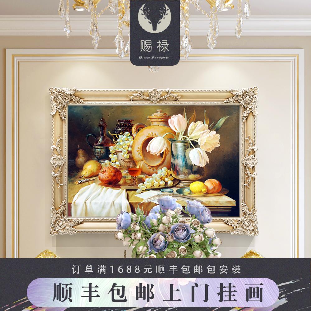 輕奢飯廳裝飾畫花卉簡歐餐廳墻面靜物壁畫歐式餐廳油畫水果掛畫