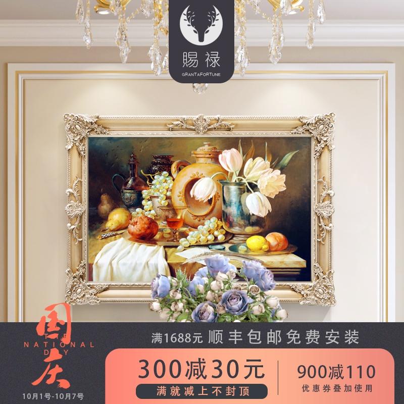 (用10元券)欧式餐厅油画水果轻奢饭厅花卉壁画