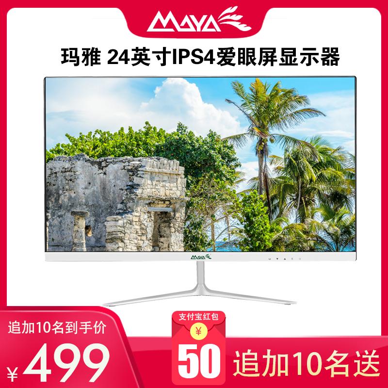 玛雅A2402N 24英寸电脑显示器台式ps4高清hdmi液晶显示屏幕限5000张券