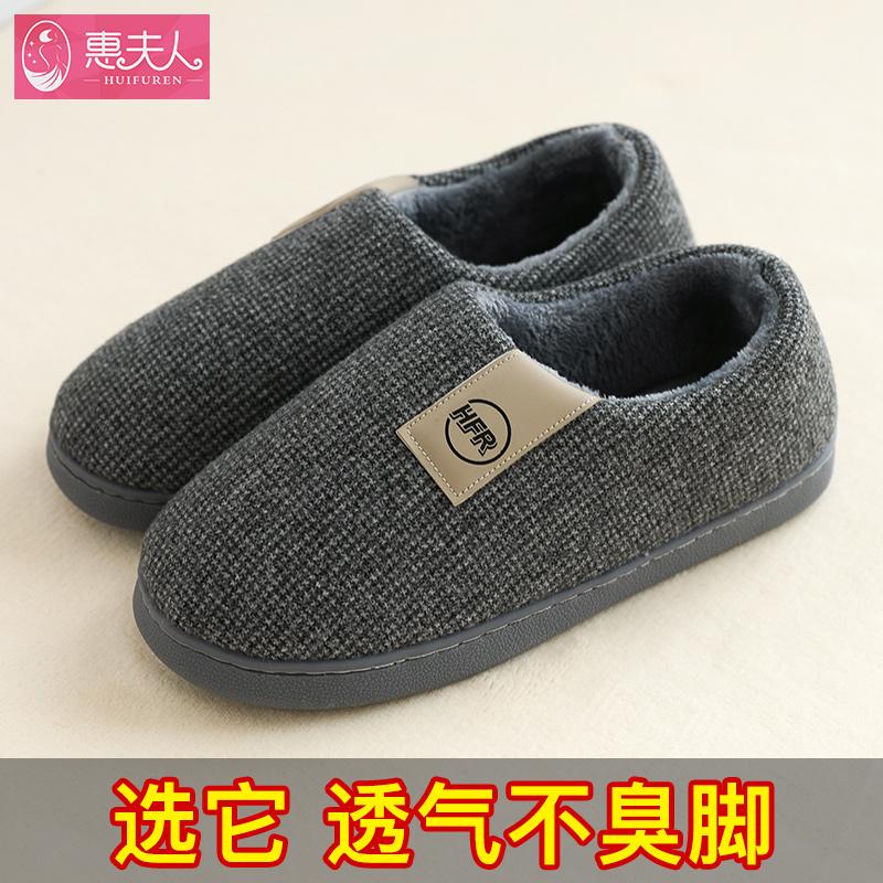 【券后价13.99元】惠夫人 防滑棉拖鞋