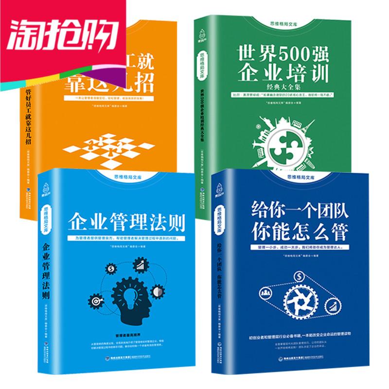 企业管理方面的书籍 给你一个团队你能怎么管 管理书籍说话技巧 畅销书领导力 餐饮管理 酒店管理与经营书籍 公司管理学销售管理类