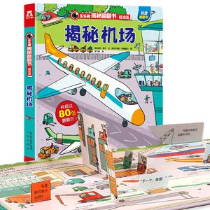 揭秘机场3d立体翻翻书 乐乐趣低幼版系列第一辑3-6-12岁宝宝儿童绘本 看关于飞机交通工具的书籍幼儿园小学生科普图书里面百科全书